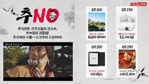 추석 혼족 보세요…CJ오쇼핑, 쇼크라이브 '추NO' 특집전