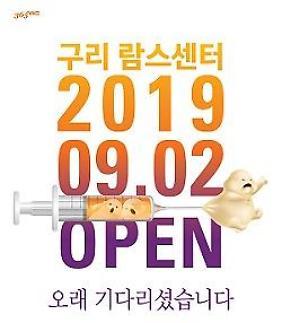 365mc '지방흡입 주사' 람스 센터, 경기도 구리시 오픈