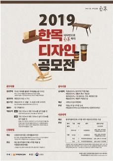 산림청, 제2회 한목(韓木) 디자인 공모전 개최