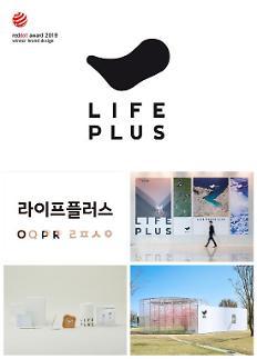 한화생명, LIFEPLUS 레드닷 디자인어워드 본상 수상