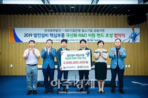 중부발전, IBK기업은행과 발전설비 국산화 R&D 지원펀드 20억원 조성 업무협약