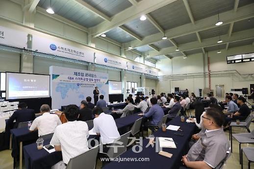 KEIT, 스마트공장 성공적 R&D 앞장…대표 스마트공장 업무 협약