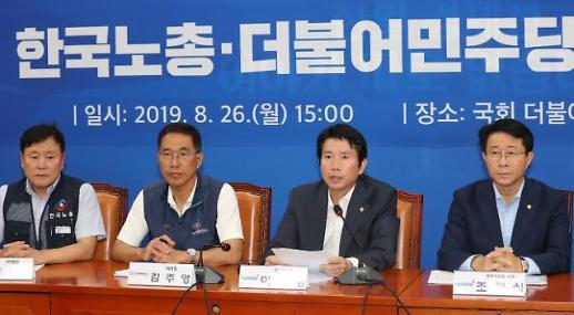 민주·한국노총, 노동존중 정책협약 소위 신설키로
