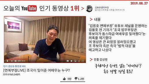 [오늘의 유튜브] 8월 27일 BEST 3…'조국 여배우 후원 주장한 김용호 영상', '입시전문가와 동문이 말하는 조국 후보자 딸 입시 논란' 외