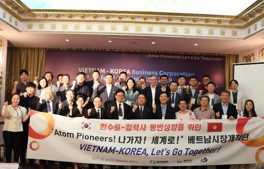 한수원, 협력中企와 베트남·라오스 해외시장 개척