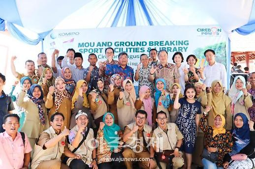 중부발전, 인도네시아 찌레본 발전소 인근에 도서관·스포츠 복합시설 건립