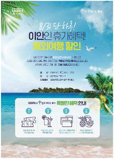 대우산업개발X인터파크투어, 입주민 대상 해외여행상품 이벤트 연다