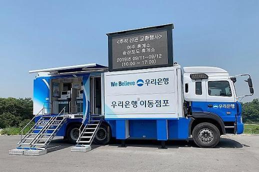 우리은행, 추석연휴 기간 이동점포 위버스 운영