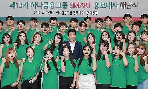 하나금융, 제13기 스마트 홍보대사 해단식 개최