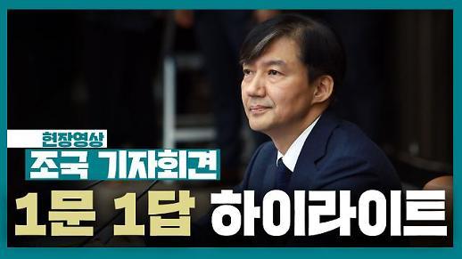 [현장영상] 조국 기자회견 1문 1답 하이라이트 '딸 입시 논란·사모펀드 의혹 등 해명'