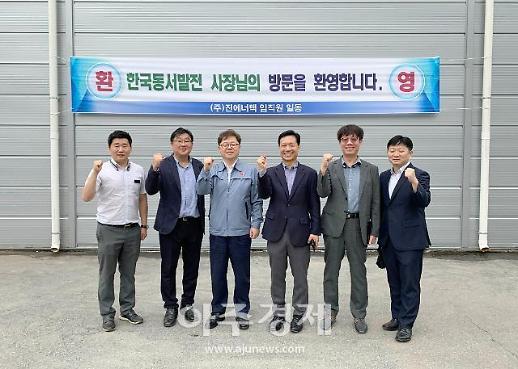 [동정] 박일준 동서발전 사장, 국내산 바이오연료 생산 기업 찾아