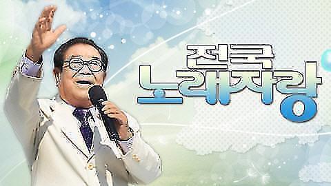 전국노래자랑 송해·태진아·박구윤·금잔디·류기진·이조아 나이는?
