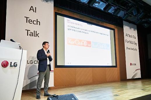LG CNS, 국내 AI 개발 위한 한국어 표준데이터 10만여개 공개
