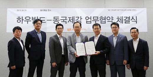 카이스트 원우기업 하우빌드, 동국제강과 업무협약 체결