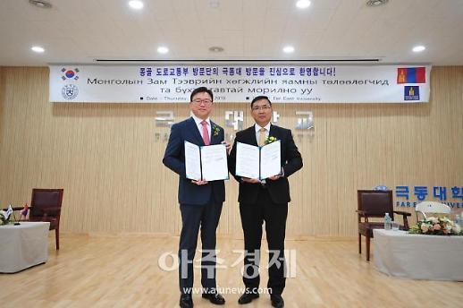 극동대, 몽골 진출···항공훈련센터 설립한다