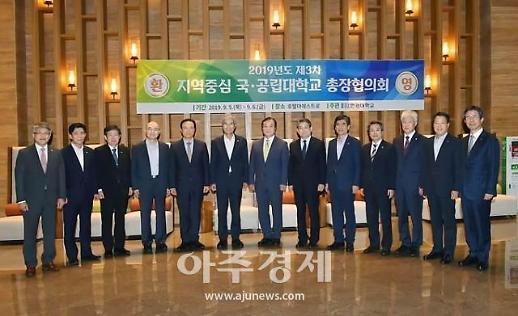 """지역중심국공립대 총장협의회, """"지역발전의 첨병 역할 해야"""""""