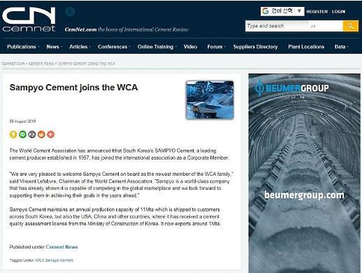 삼표시멘트, 국내 최초 '세계시멘트협회(WCA)' 가입