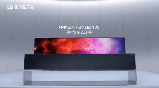 삼성 겨냥한 LG전자...8K TV 전면전 선포