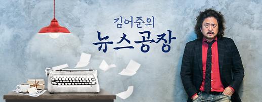 김어준 뉴스공장, 무슨 내용이길래 화제?