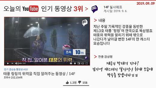 [오늘의 유튜브] 9월 9일 BEST 3…'한국인 사라진 일본에 중국관광객 오자 충격?', '조국학개론, 간디도 못 살아', '태풍 링링 위력 알리려다 날아갈 뻔한 캐스터'