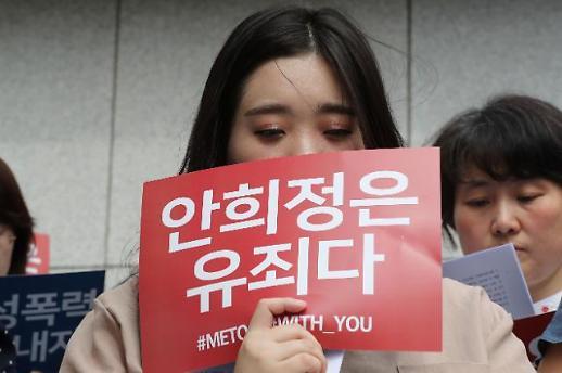 수행비서 성폭행 안희정 전 충남지사 징역 3년 6개월 확정
