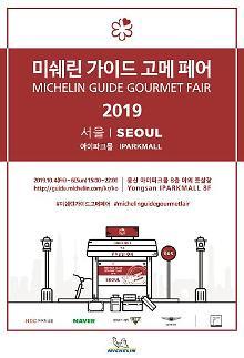 미쉐린 가이드 고메 페어 용산아이파크몰서 10월 개최