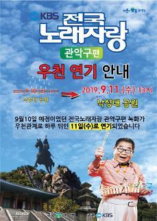 관악구, KBS전국노래자랑 11일로 연기