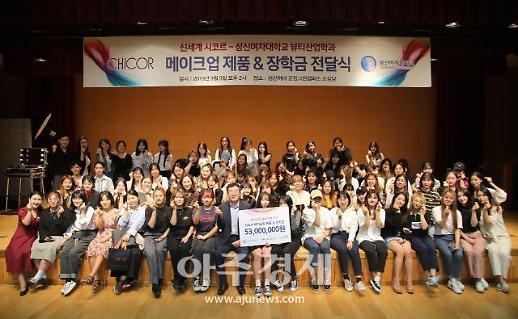 성신여대 뷰티산업학과, 신세계 시코르 '청년지원' 대상 선정