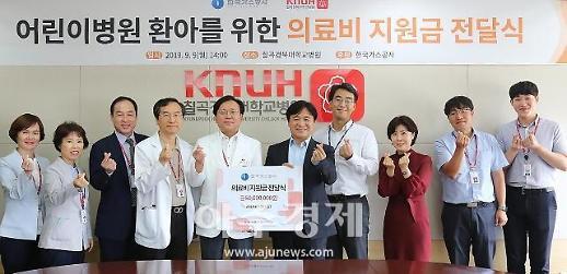 가스공사, 경북대 어린이병원에 5000만원 기탁