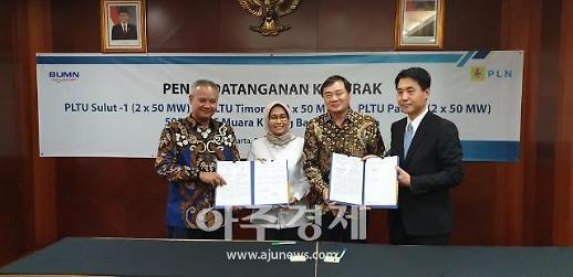 남동발전, 450억원 규모 인도네시아 석탄화력발전소 운영정비 사업 수주