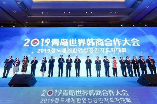 <영상산동성>중국 칭다오서 '세계한인상공인 지도자대회' 개최