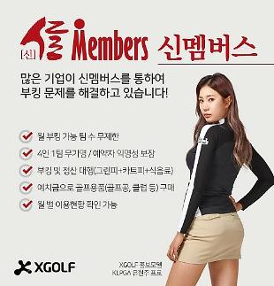 [골프+] '남다른' XGOLF, 기업전용 신멤버스 '흥행' 해외 회원권사업 '확장'