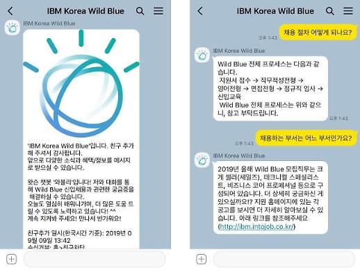한국IBM, 2019 신입 공채 실시... 궁금한 점은 챗봇에게 물어봐