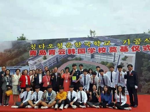 <영상산동성>중국 칭다오 청운한국학교 기공식 열려