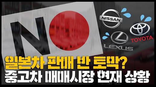 [영상/리얼카메라] '일본차 정말 안 팔려요?' 일본 불매운동 체감 정도, 중고차 매매업자에게 물어봤다