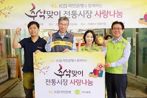 국민은행, 추석맞이 전통시장 사랑나눔 행사 개최