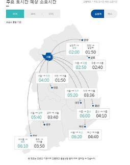[고속도로 교통상황] 귀성길 정체 시작…오후 3시 서울→부산 6시간20분, 서울→광주 5시간40분