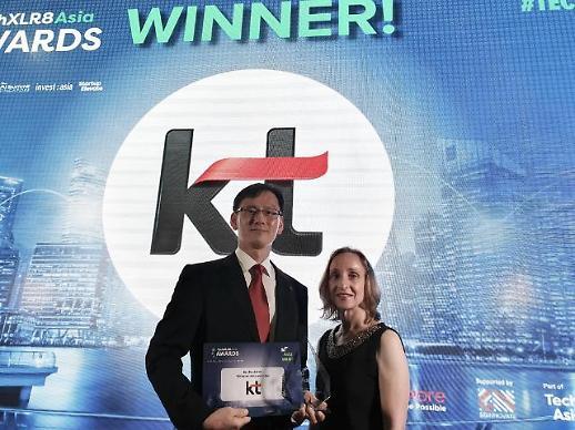 KT, '아시아 최고 5G 상용화 상' 수상