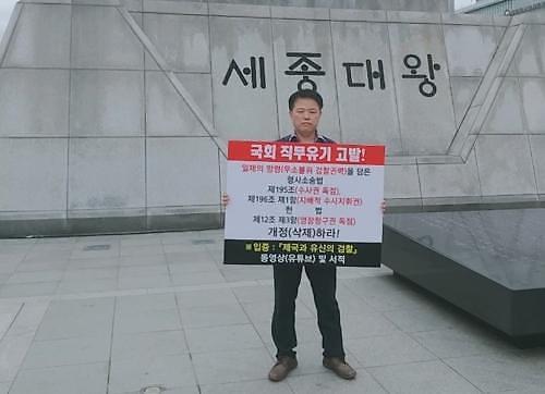 검찰 수사관, 사법 개혁 요구하며 1인 시위