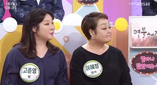이혜정 딸 고준영, 차가운 아빠를 닮았다