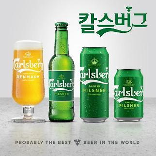 칼스버그, 올 여름 판매 192% 급중···'달라진 맛' 인기