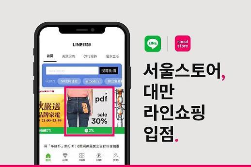 패션뷰티 플랫폼 서울스토어, 대만 '라인쇼핑' 입점