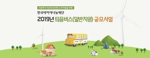 한국타이어나눔재단, '틔움버스' 사업 11월 공모... 버스 운행비 일체 지원