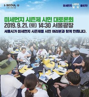 서울시, 미세먼지 시즌제 도입 서울광장서 시민 1천명과 머리 맞댄다
