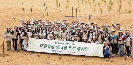 대한항공, 中 쿠부치 사막 나무심기 봉사활동 펼쳐