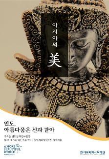 아모레퍼시픽재단, 2019년 '아시아의 美' 첫 강좌 개최
