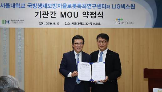 LIG넥스원, 서울대 BMRR 센터와  생체모방 로봇 개발 속도낸다