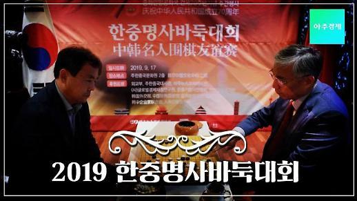 [영상] 한·중 우호 되새긴 '한 수'…'한·중명사바둑대회' 성료