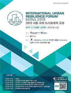 서울시, 세계 14개 도시와 도시회복력 공동선언문 발표