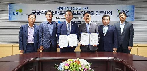 LH, 안전한 스마트홈 위한 정보보안 강화 업무협약 체결